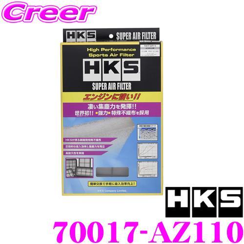 HKS エアフィルター 70017-AZ110 マツダ メーカー在庫限り品 DK5FW CX-3 純正交換用スーパーエアーフィルター 与え デミオ等用 BM系 アクセラ DJ系