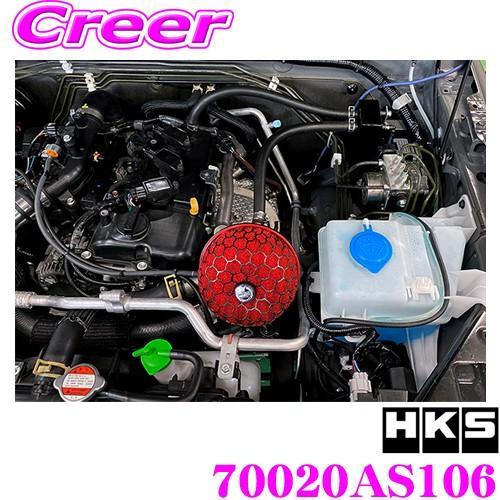 在庫あり即納 HKS レーシングサクション 70020-AS106 スズキ ジムニー用 湿式2層タイプ ついに再販開始 むき出しタイプエアクリーナー JB64W セール特別価格