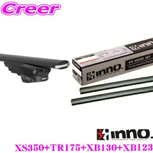 カーメイト INNO ホンダ RT RW系 CR-V お中元 エアロベースキャリア取付4点セット ステー TR175 + XS350 XB123 特別セール品 フック XB130 バー