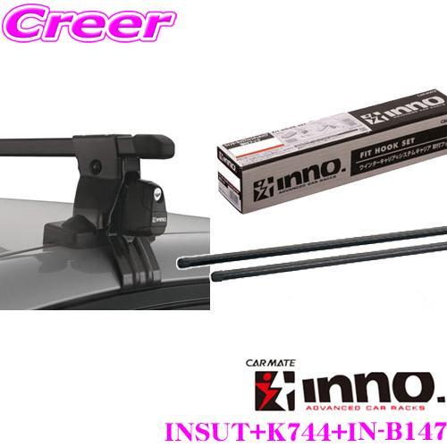 カーメイト 訳あり INNO 日産 M20系 NV200バネット用 ルーフキャリア取付3点セット ステー IN-B147 INSUT セット + バー フック K744 安い 激安 プチプラ 高品質