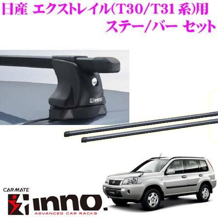 INNO 日産 エクストレイル 用 カーメイト ルーフキャリア取付2点セット (T30/T31系)