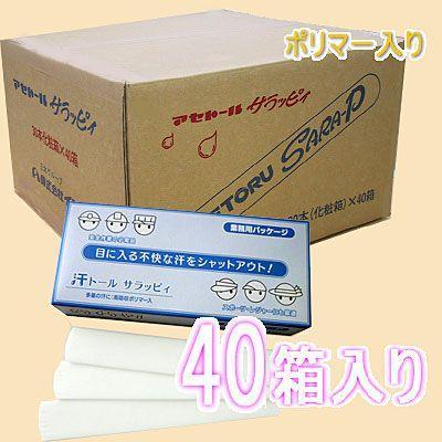 高分子ポリマー入りアセトールサラッピィ業務用(40箱入り)|crepe