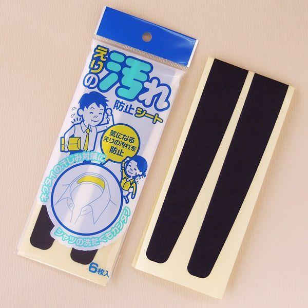 えりの汚れ防止シート(BLACK)|crepe