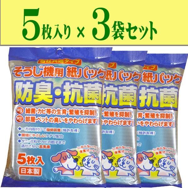 各社共通 そうじき用 紙パック 5枚入り 【防臭・抗菌】 3袋セット crepe