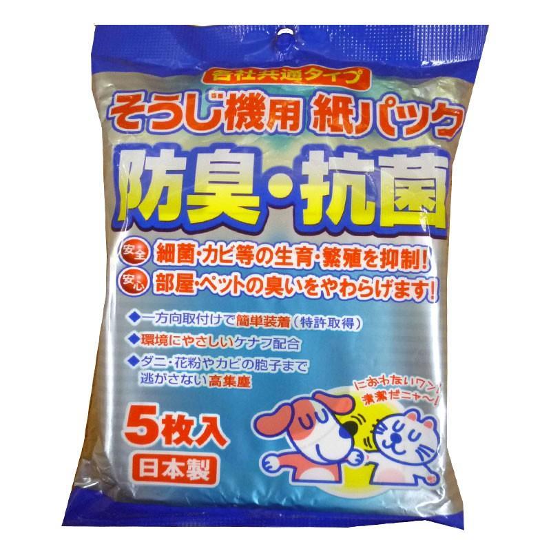 各社共通 そうじき用 紙パック 5枚入り 【防臭・抗菌】 3袋セット crepe 02
