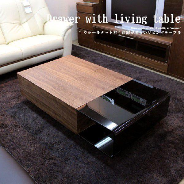 リビングテーブル ローテーブル ガラステーブル ウォールナット 幅120cm 引出付き GYHC-D リビング テーブル ローテーブル