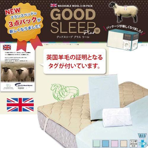 シングル用寝装品 グッドスリーププラスウール3点パック 羊毛 洗濯ネット付き フランスベッド