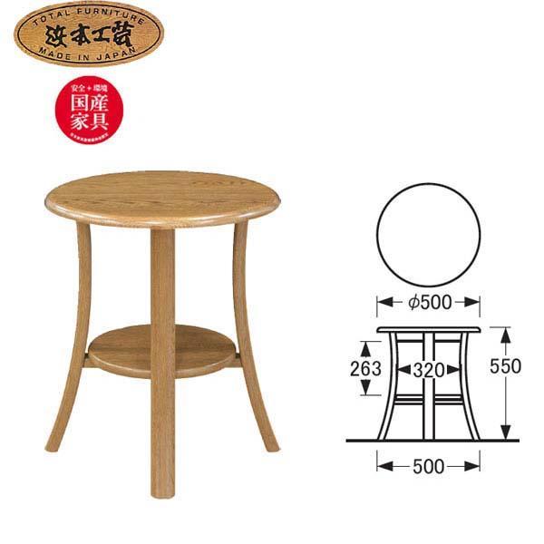 No.2200 ラウンドテーブルC DA色(No2200/通常納期) NA色(No2204/通常納期) CA色(No2208/受注約1ヶ月) 浜本工芸