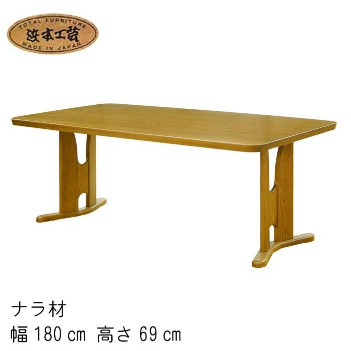 No.3760 ダイニングテーブル 幅180cm 高さ69cm DA色(DT-3760/180×90) NA色(DT-3764/180×90) CA色(DT-3768/180×90) DA色以外受注約1ヶ月 浜本工芸 GYHC
