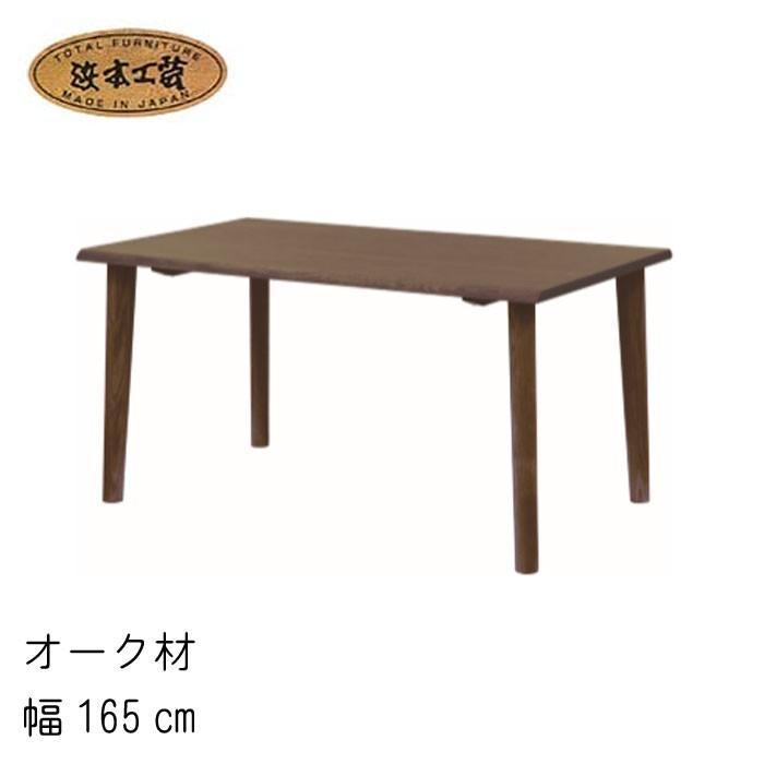 No.7400 ダイニングテーブル 幅165cm DA色(DT-7400/165×85) DA色(DT-7400/165×85) NA色(DT-7404/165×85) CA色(DT-7408/165×85) 受注約1ヶ月 浜本工芸 GYHC