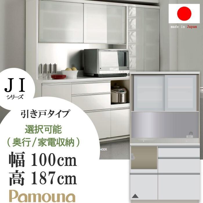 パモウナ 食器棚 幅100cm 高さ187cm JIシリーズ JIL-1000R/JIR-1000R(奥行50cm) JIL-S1000R/JIR-S1000R(奥行44.5cm) 開梱設置送料無料 JIL-S1000R/JIR-S1000R(奥行44.5cm) 開梱設置送料無料