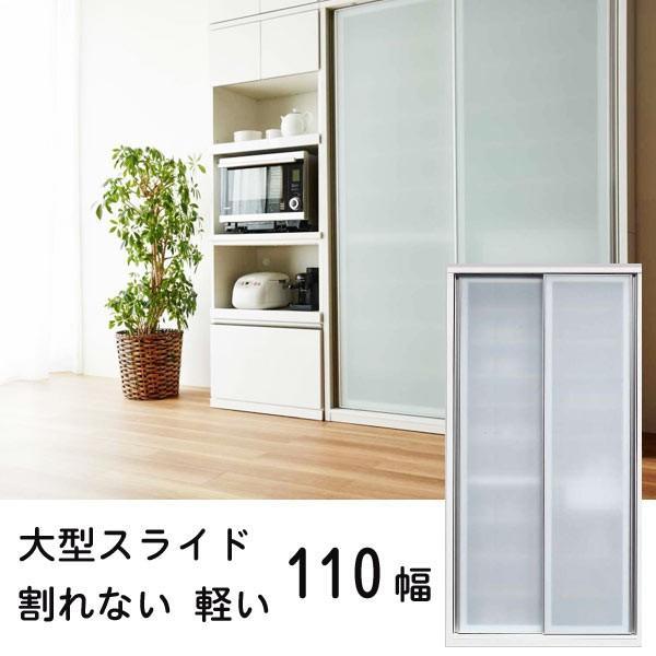 【安全対策】大型 スライド 食器棚 幅110cm 高さ210cm キッチンボード 【受注生産40-60日】SOK OK 開梱設置送料無料