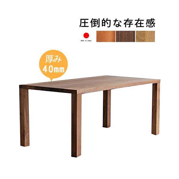 ダイニングテーブルのみ 幅180cm 奥行き85cm 高さ 70cm 天板厚40mm(4cm) 国産 日本製 受注生産:約2ヶ月 SOK 開梱設置送料無料