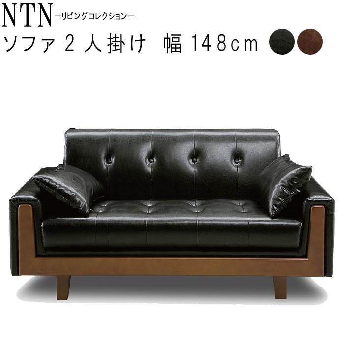 2人掛けソファのみ 幅148cm ブラック ブラック ブラウン ビンテージ風 レトロシンプル モダン テイスト デザイン SSG t001-