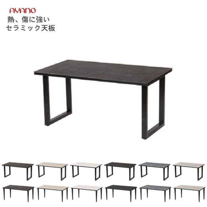 ダイニングテーブル 6色 セラミック天板 机 幅150×奥行85×高さ72 or 70.7cm EQ-R150TQ(スクエア脚) EP-R150TP(ポール脚) NEOTH ayano GYHC