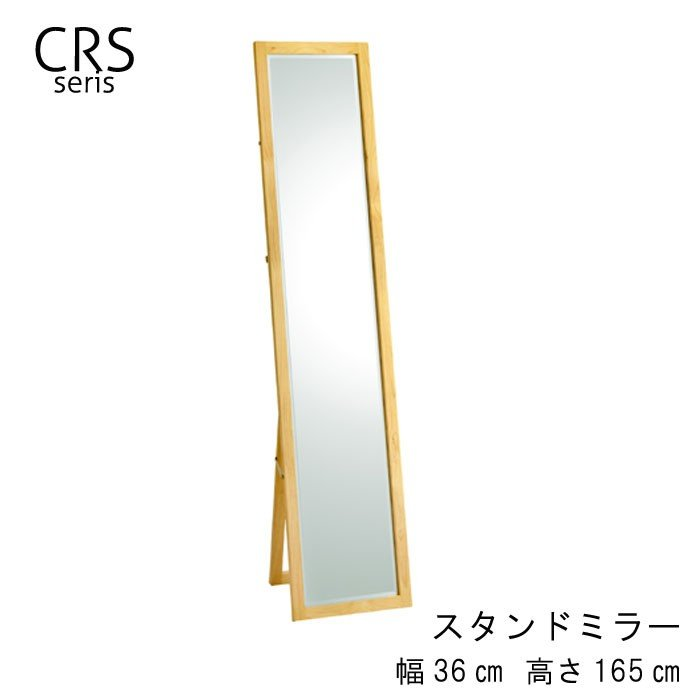 ミラー 鏡 姿見 幅36cm 高さ165cm 高さ165cm アルダー材 ライトブラウン フレーム付き スタンドミラー カントリー調 北欧 シンプル ナチュラル かわいい おしゃれ