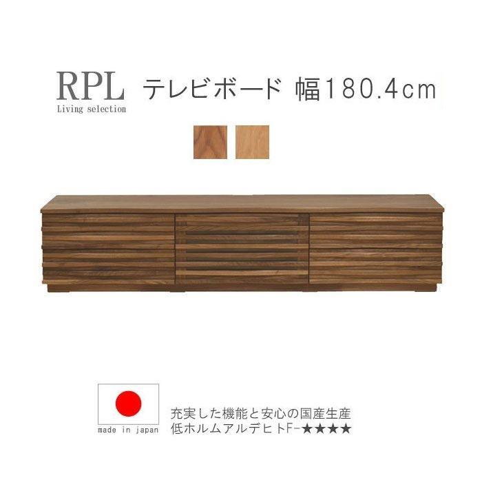 TVボード 幅180.4cm レグナテック 台輪タイプ ウォールナット オーク オイル塗装 国産品 日本製 無垢 天然木 Ripple(リップル) GOK レグナテック