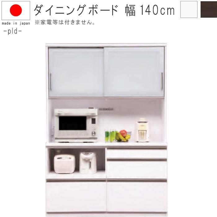 キッチンボード 幅140cm 高さ197cm モイス オープンキッチンボード ロータイプ ブラウン ホワイト 日本製 国産品 限界価格 SOK 開梱設置送料無料