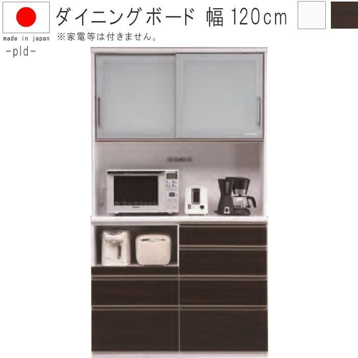 キッチンボード 幅120cm 高さ208cm モイス オープンキッチンボード ハイタイプ ブラウン ホワイト ホワイト 日本製 国産品 限界価格 SOK 開梱設置送料無料