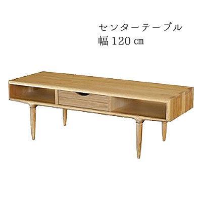 センターテーブル 幅120cm ナチュラル ナラ材 ナラ材 シンプルデザイン 北欧テイスト テーブル リビングテーブル