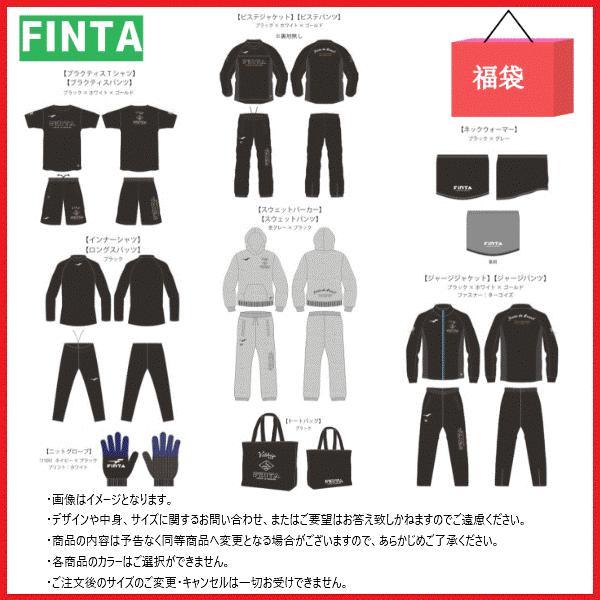 FINTAフィンタ フットサルウエア2019年 福袋 計13点 FT7429A