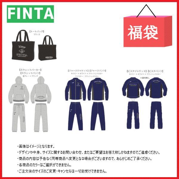 FINTAフィンタ フットサルウエア2019年 福袋 計7点 FT7430D