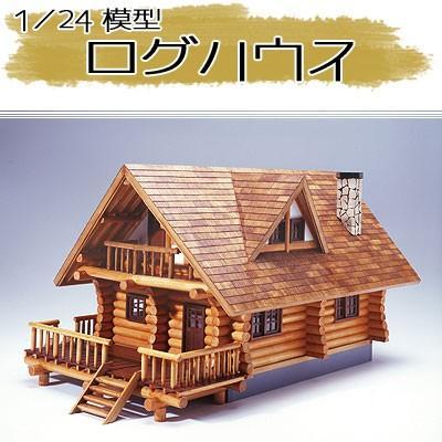 ウッディジョー 木製模型 ログハウス 1/24 (代引不可)