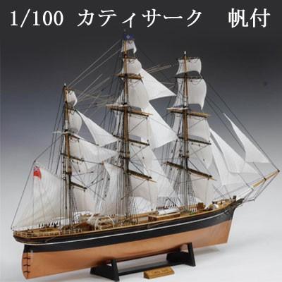 ウッディジョー 木製模型 カティサーク 帆付き 1/100(代引不可)