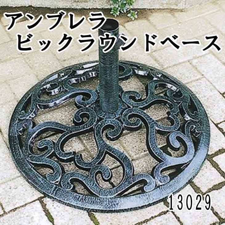 アンブレラ ビックラウンドベース 13029 Φ60cm (代引不可)