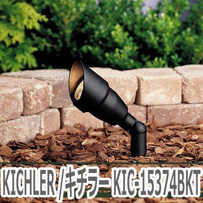 照明 KICHLER(キチラー) KIC-15374BKT(代引不可)