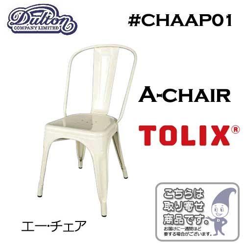 代金引換不可 DULTON DULTON A-chair CHAAP01/レッド、アイボリー