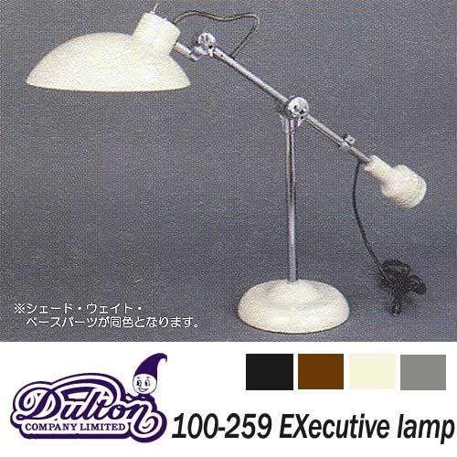 DULTON ダルトン Executive lamp テーブルランプ カラー 100-259 取り寄せ商品 デスクランプ 勉強机