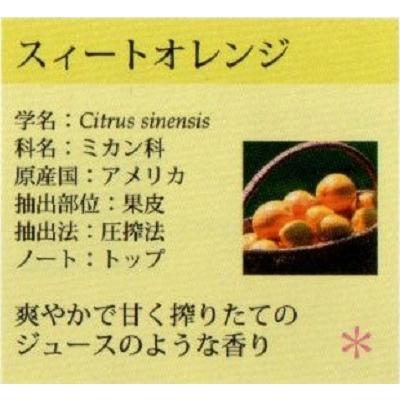 オレンジ・スイート エッセンシャルオイル DAILY AROMA 精油3ml|crococko|02