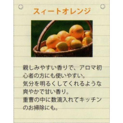 オレンジ・スイート エッセンシャルオイル DAILY AROMA 精油3ml|crococko|03