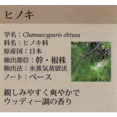ヒノキ エッセンシャルオイル DAILY AROMA 精油3ml crococko 02