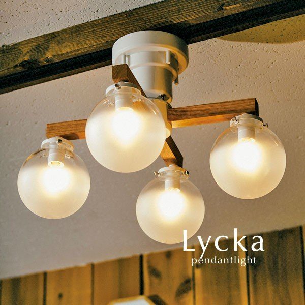 4灯シーリングライト Lycka ガラス ガラス ガラス 木製 LED電球 ペンダントライト 18b