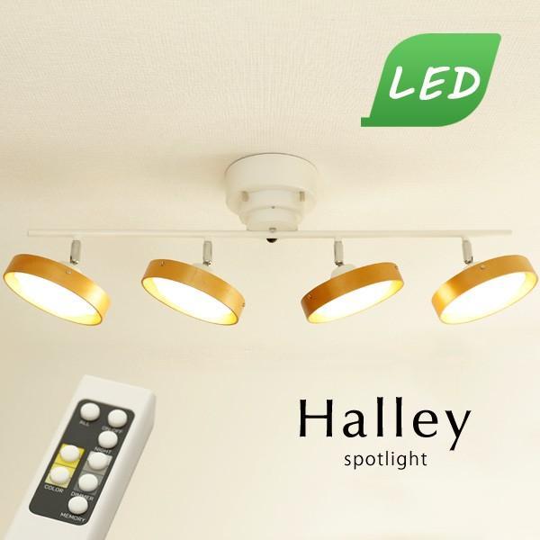 LED 4灯スポットライト Halley ナチュラル リモコン付き 木製 木製 木製 686