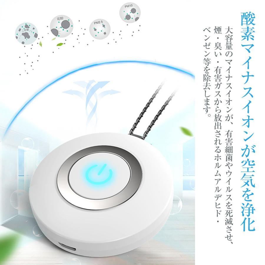首 かけ 携帯 型 空気 清浄 機