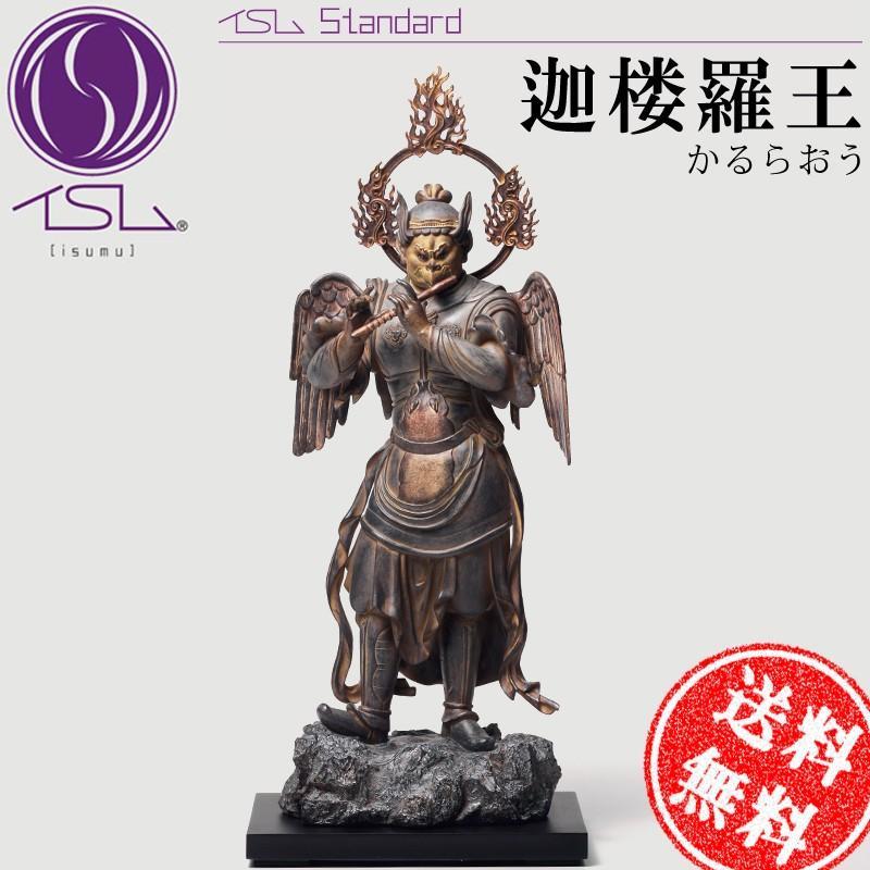 イスム 仏像 ISUMU イSム スタンダード Standard 迦楼羅王 かるらおう リアル仏像 インテリア フィギュア コレクション 003030