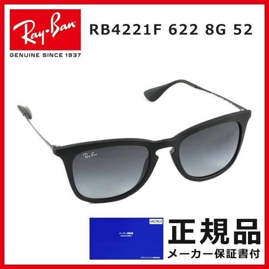 Ray-Ban レイバン サングラス メンズ レディース ユニセックス RB4221F 622 8G 52 フルフィット ラバー 正規品 ポイント消化