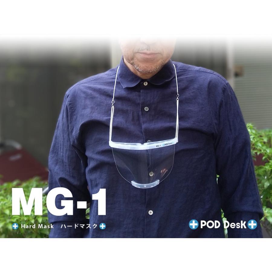 フィルム式マスク 「ハードマスク MG-1」(シールドフィルム3セット入) マウスシールド(上方向にもシールド)|crosspod|07