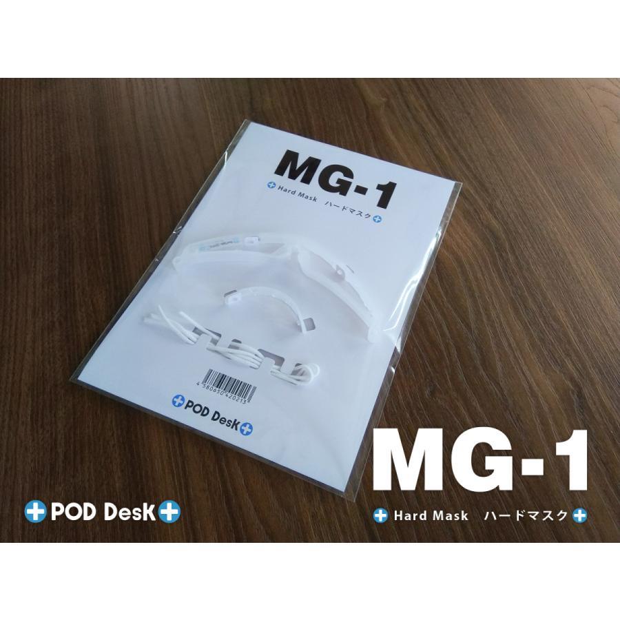 フィルム式マスク 「ハードマスク MG-1」(シールドフィルム3セット入) マウスシールド(上方向にもシールド)|crosspod|09