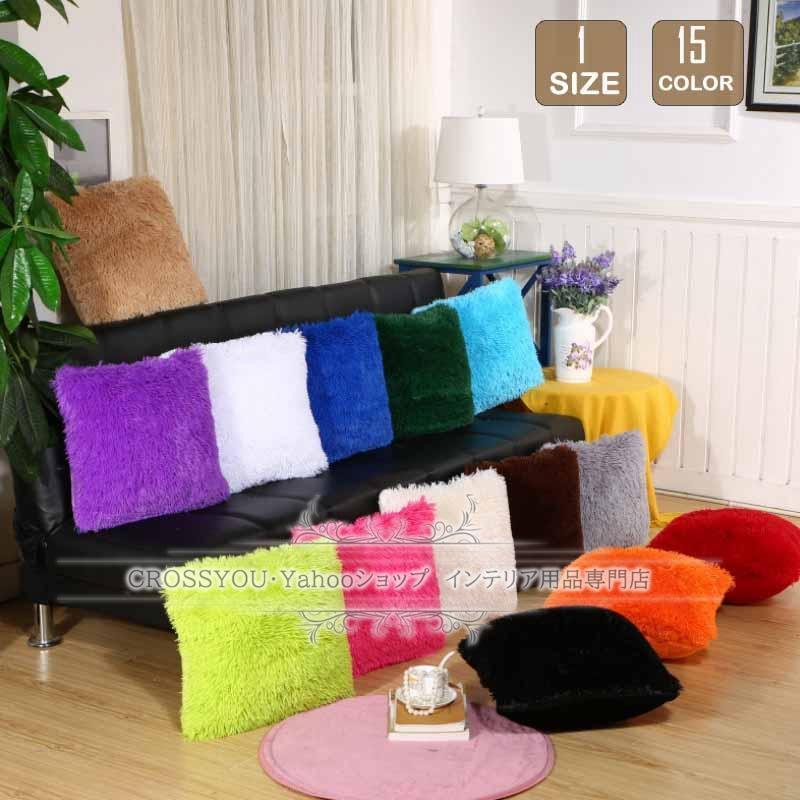 クッションカバー フリース生地 抱き枕カバー 43*43cm ファスナー付き 柔らかい あったか ふわふわ シンプル 北欧風 装飾枕 カバー|crossyou2019