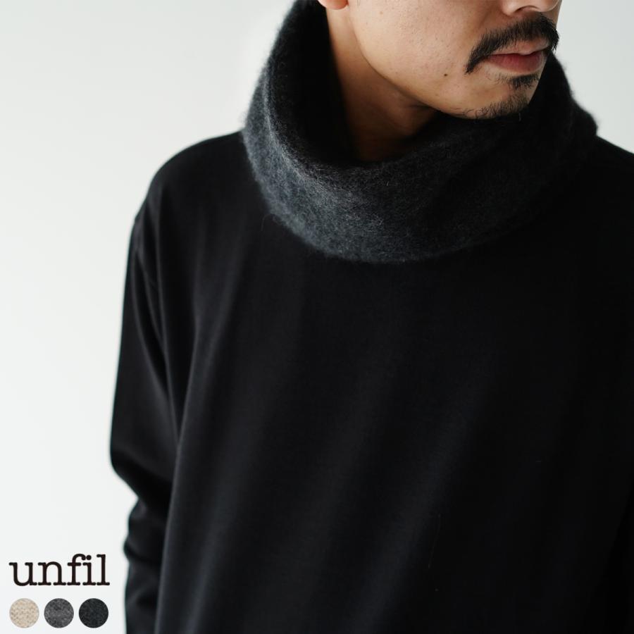 クーポン10%OFF アンフィル unfil カシミヤ ネックウォーマー cashmere neck warmer レディース メンズ 2021秋冬 WOFL-UU010 crouka