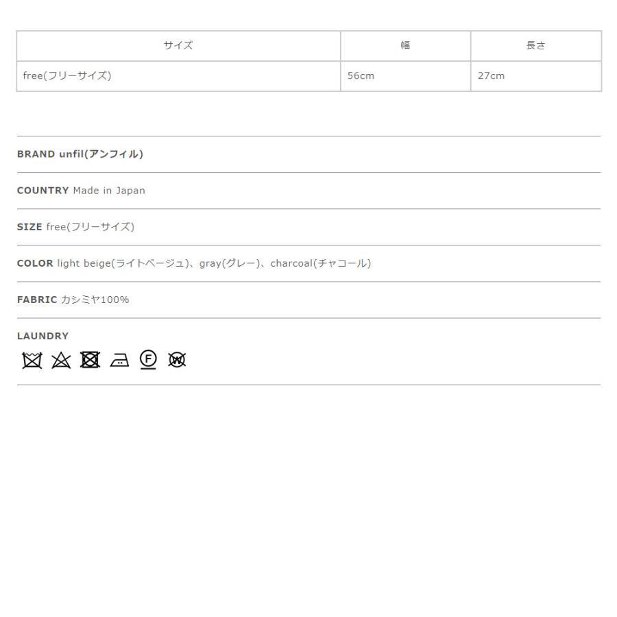 クーポン10%OFF アンフィル unfil カシミヤ ネックウォーマー cashmere neck warmer レディース メンズ 2021秋冬 WOFL-UU010 crouka 12