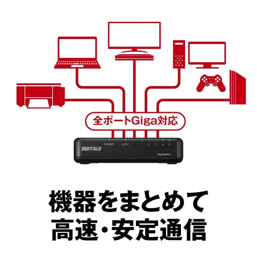 BUFFALO Giga対応 プラスチック筐体 AC電源 5ポート LSW6-GT-5EPL/NBK ブラック スイッチングハブ ローコストモデル 簡易パッケージ 壁掛け設置対応 バッファロ|crowded1381|02