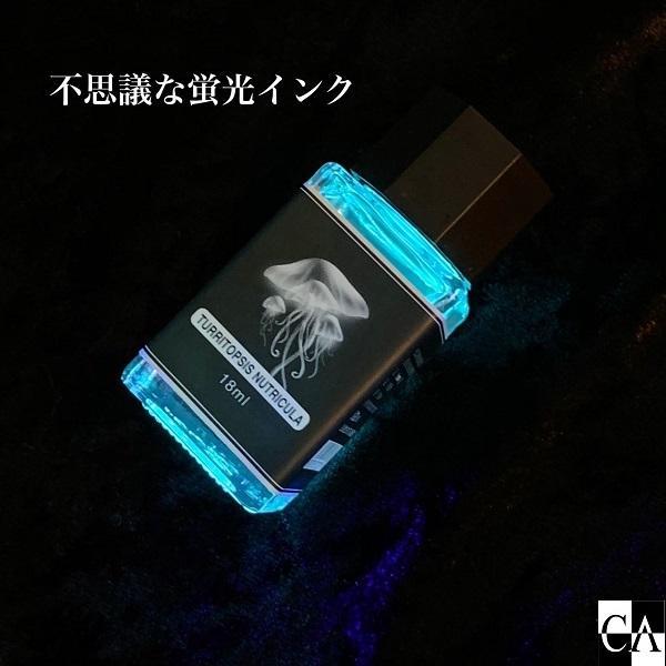 【数量限定】不思議な蛍光インク crystal-aglaia