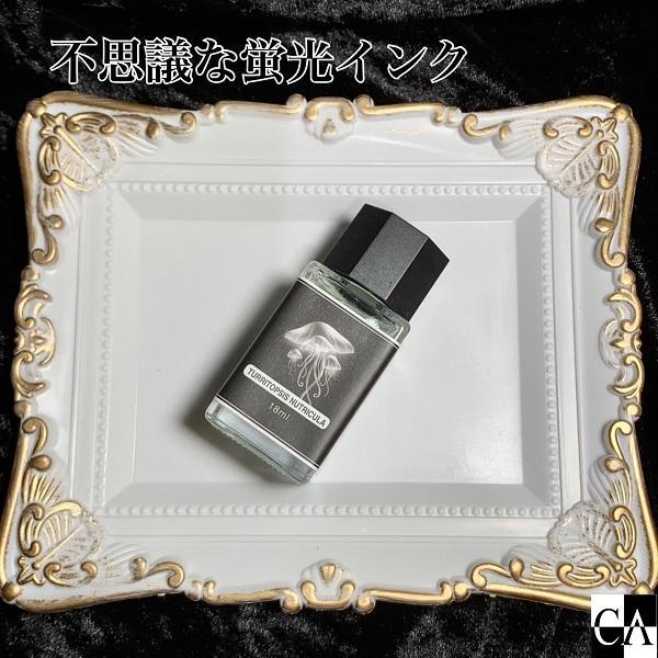 【数量限定】不思議な蛍光インク crystal-aglaia 02