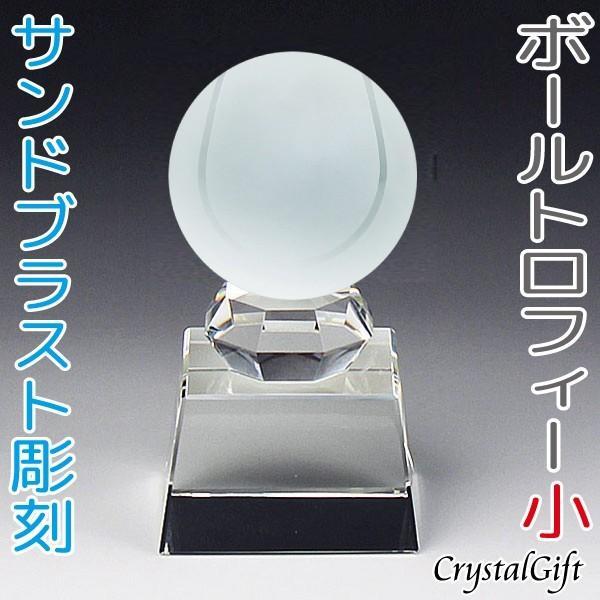 名入れ ギフト プレゼント トロフィー SB-1C-G 小 クリスタルトロフィー テニス サンドブラスト彫刻 表彰 卒業 引退 記念品