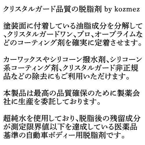 クリスタルガード品質の脱脂剤 by kozmez|crystalguard|02